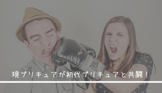 現プリキュアが初代プリキュアと共闘!
