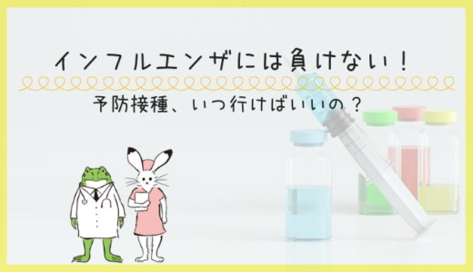 インフルエンザに負けない!予防接種、いつ行けばいいの?