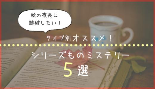 タイプ別オススメ!シリーズものミステリー5選