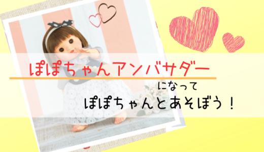 【ぽぽちゃんアンバサダー(モニターモデル)募集!】ぽぽちゃん製品がもらえる!