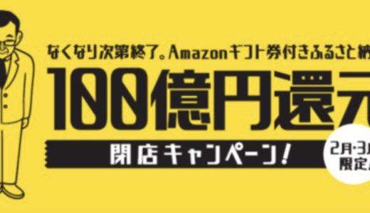【ふるさと納税】泉佐野市がamazonギフト券で100億円還元キャンペーン