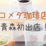 【青森市】コメダ珈琲店が6月に青森県初出店!【イトーヨーカドー青森店】