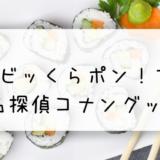 【くら寿司】ビッくらポン!3月4月は名探偵コナン!当たる確率は?