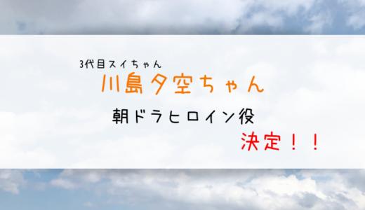 【スカーレット】朝ドラヒロイン子役は川島夕空【3代目スイちゃん】