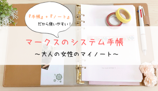 ママにおすすめ!MARK'Sマークスのシステム手帳の使い方と口コミ【自由にカスタマイズ!】